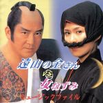 遠山の金さんVS女ねずみ ミュージックファイル大野克夫(通常)(CDA)