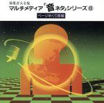 音ネタシリ-ズ 6<ペ-ジめくり音編>(通常)(CDA)