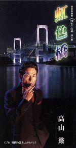 虹色橋(通常)(CDS)