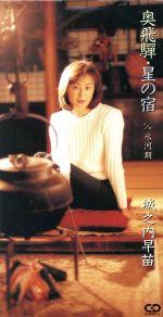 奥飛騨星の宿(通常)(CDS)