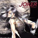 JOKER FILE.1 ムーン・ファンタジー(通常)(CDA)