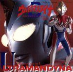 「ウルトラマンダイナ」オリジナル・サウンドトラック(1)(通常)(CDA)
