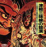 TWIN  BEST 津軽三味線の競演(通常)(CDA)