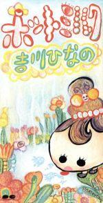 【8cm】ホットミルク/ドラえもんのうた(通常)(CDS)
