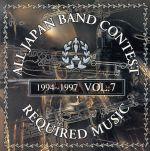 吹奏楽コンクール課題曲集 Vol.7(通常)(CDA)