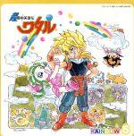 「超魔神英雄伝ワタル」~RAINBOW 5(通常)(CDA)