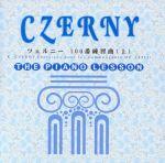 ピアノ・レッスン ツェルニー 100番練習曲 上(通常)(CDA)