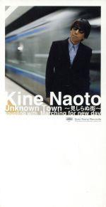 UNKNOWN TOWN~見知(通常)(CDS)