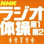 NHKラジオ体操 第1/第2(通常)(CDA)