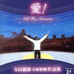 寺田滝雄 宝塚歌劇作品集 愛! -All His Dreams-(CDA)
