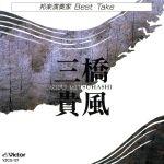 邦楽演奏家BEST TAKE(通常)(CDA)