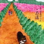 ピアノが歌う日本のうた/この道(通常)(CDA)