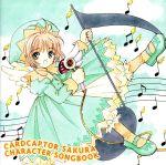 カードキャプターさくら CHARACTER SONGBOOK(通常)(CDA)