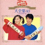 NHKおかあさんといっしょ いっしょにうたおう大全集40+カラオケ10(通常)(CDA)