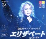 宝塚歌劇 宙組公演・実況 VISAジャパンミュージカル エリザベート‐愛と死の輪舞‐(CDA)