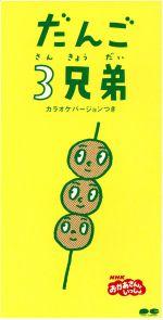 【8cm】NHKおかあさんといっしょ「だんご3兄弟」(通常)(CDS)