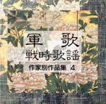軍歌・戦時歌謡 作家別作品集(4)(通常)(CDA)