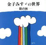 金子みすゞの世界~歌の旅(通常)(CDA)