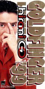 GOLDFINGER'99(通常)(CDS)