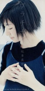 【8cm】プラチナ(BS-2アニメ「カードキャプターさくら」新オープニングテーマ)(通常)(CDS)