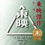 東映傑作映画音楽CD「中村錦之助ベストコレクションVol.1」(通常)(CDA)