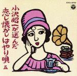小沢昭一が選んだ 恋し懐かしはやり唄 五(通常)(CDA)