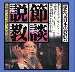 また又日本の放浪芸 節談説教(通常)(CDA)