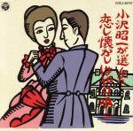 小沢昭一が選んだ 恋し懐かしはやり唄 二(通常)(CDA)