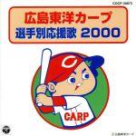 広島東洋カープ選手別応援歌 2000(通常)(CDA)
