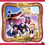 テレビアニメ 美少女戦士セーラームーン スーパーベスト(通常)(CDA)