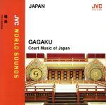 雅楽~日本の宮廷音楽(通常)(CDA)