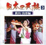 日本の民謡(3)秋田/山形編(通常)(CDA)
