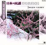 唄のないオーケストラによる 日本の民謡3.相馬盆唄・木更津甚句(通常)(CDA)