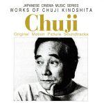 「木下忠司の世界」オリジナル・サウンドトラック《日本の映画音楽シリーズ》(通常)(CDA)