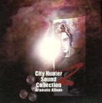 City Hunter Sound Collection Z -Dramatic Album-(通常)(CDA)