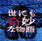 「世にも奇妙な物語」TV復刻版サウンドトラック(通常)(CDA)