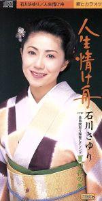 【8cm】人生情け舟(通常)(CDS)