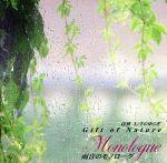α波 1/fのゆらぎ~Gift of Nature~雨音のモノローグ(通常)(CDA)