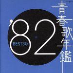 青春歌年鑑 '82 BEST30(通常)(CDA)