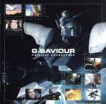 G-SAVIOR 日本語版 オリジナルサウンドトラック(通常)(CDA)