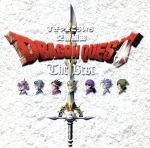 交響組曲「ドラゴンクエスト」 ザ・ベスト(通常)(CDA)