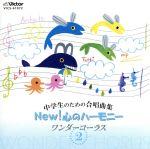 中学生のための合唱曲集 NEW! 心のハーモニー ワンダーコーラス 2(通常)(CDA)