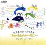 中学生のための合唱曲集 NEW! 心のハーモニー ワンダーコーラス 3(通常)(CDA)