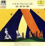 ソナタ・アルバム1(3)(第11番~第15番)~ピアノ・レッスン・シリーズ12(通常)(CDA)