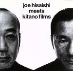 joe hisaishi meets kitano films(通常)(CDA)