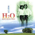 夏色の雫~H2O ベスト・セレクション~(通常)(CDA)
