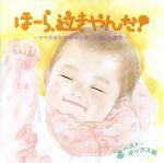 泣きやまない赤ちゃんに ママのハミングベストポップス編 ほーら、泣きやんだ!(通常)(CDA)