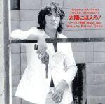 太陽にほえろ!ジーパン刑事 ミュージックファイル (松田優作サウンドメモリアル)(通常)(CDA)