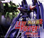 サンライズ英雄譚2 OP&ED曲 LADY FIGHTER!(通常)(CDA)