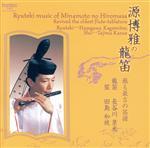 源博雅の龍笛-蘇る最古の笛譜-(通常)(CDA)